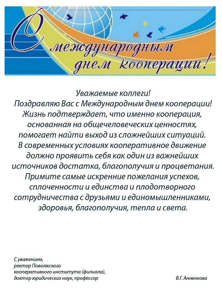 Международный день кооперативов картинки