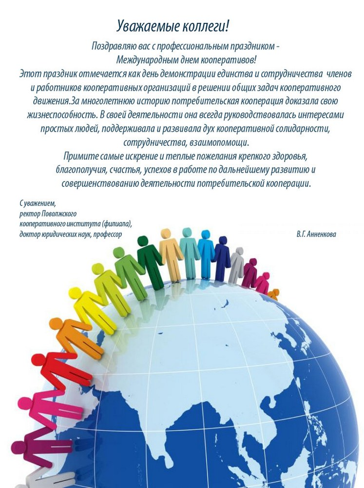 международный день кооперативов открытки помощью системы