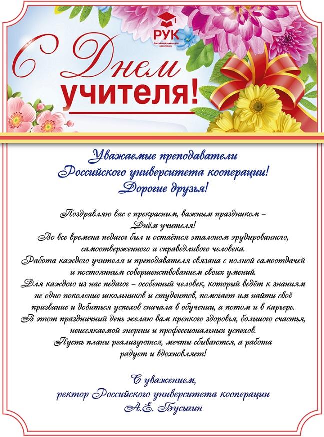 Новый, открытка с днем учителя поздравления официальные